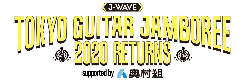 『J-WAVE TOKYO GUITAR JAMBOREE 2020 RETURNS』