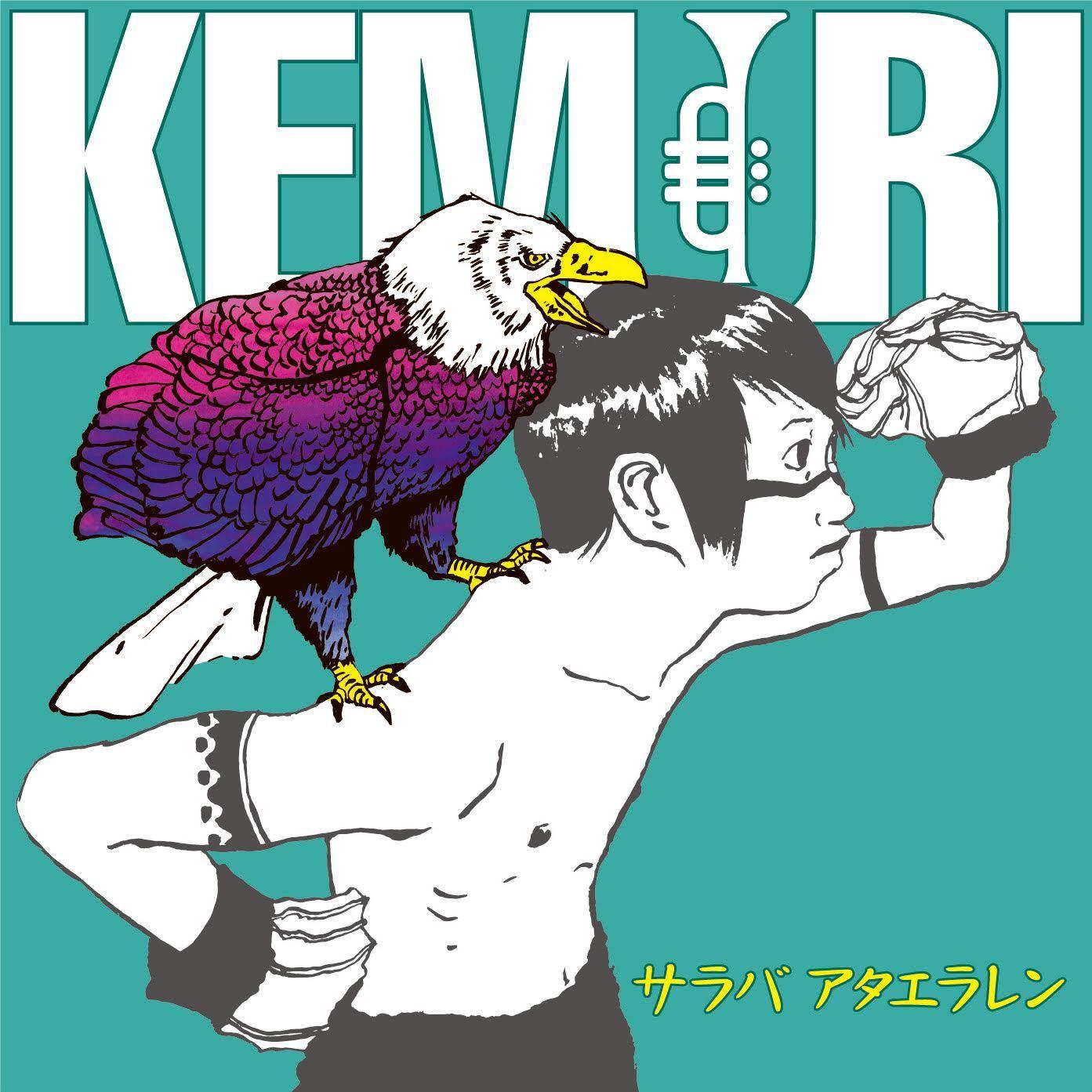 KEMURI「サラバ アタエラレン」ジャケット