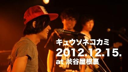 キュウソネコカミ インディーズ時期のライブ映像『ムカシネズミ』を期間限定公開、第一弾は2012年12月の渋谷屋根裏ライブ