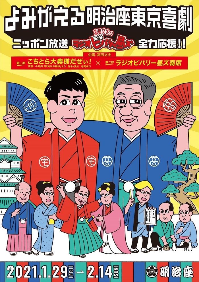 明治座『よみがえる東京喜劇』メインビジュアル