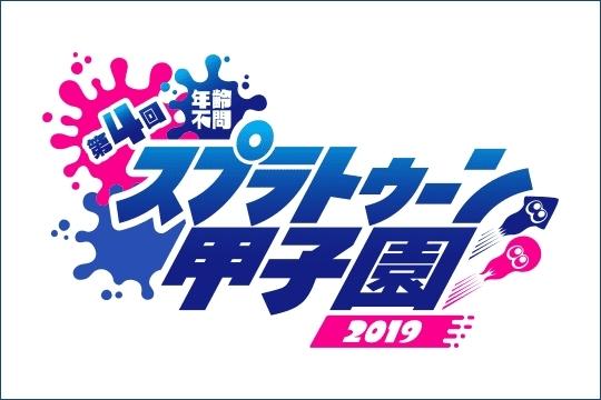 スプラトゥーン甲子園 (C)2017 Nintendo