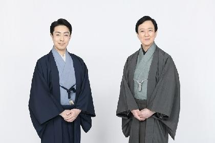坂東玉三郎・尾上菊之助オンライントークショー『美しき女方の世界』が開催決定