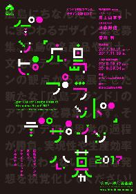 """""""広島を効果的に魅せる""""アイデア募る 「ゲンビ『広島ブランド』デザイン公募2017」が広島市現代美術館で開催"""