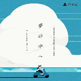 井上陽水 × ヨルシカsuis × PS4!「夢の中へ」をマッシュアップしたアニメーションMV公開