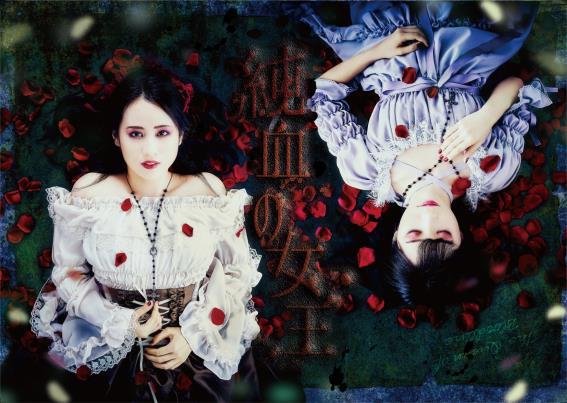 『純血の女王』