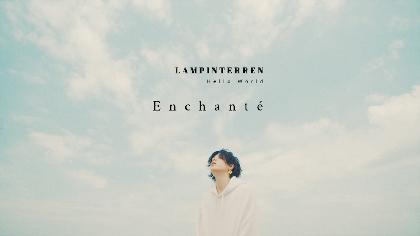 LAMP IN TERREN、新曲「Enchanté」のMVをプレミア公開決定