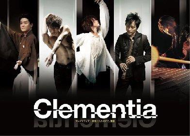 ダンスと音楽の饗宴『Clementia』第二弾は更なるコラボレーションの世界へ!