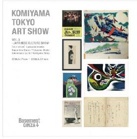 三島由紀夫や寺山修司、岡本太郎の作品も 神保町の古書店による『KOMIYAMA TOKYO ART SHOW』