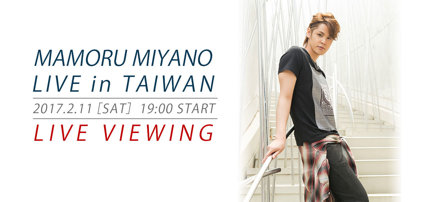 MAMORU MIYANO LIVE in TAIWAN LIVE VIEWING
