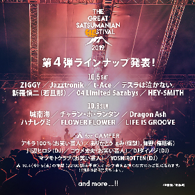 『THE GREAT SATSUMANIAN HESTIVAL 2019』Dragon Ash、フォーリミ、ハナレグミら第4弾出演者を発表、キャンプ参加者限定企画も