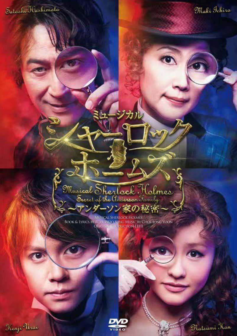 『シャーロックホームズ〜アンダーソン家の秘密〜』(2014年)