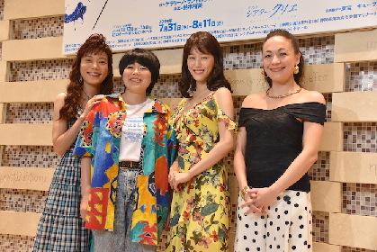 初舞台のブルゾンちえみ「いい女感は抜けている」 舞台『フローズン・ビーチ』東京公演が開幕