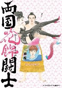 原嘉孝(ジャニーズ Jr.)主演舞台『両国花錦闘士』のライブビューイング開催が決定