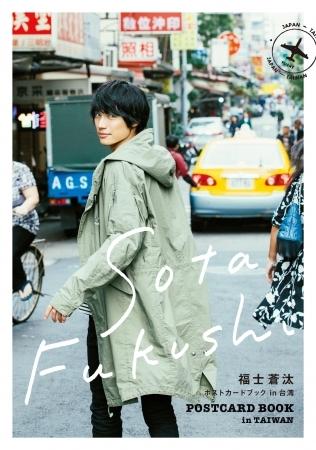 福士蒼汰ポストカードブック (東京ニュース通信社刊)