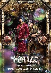 乃木坂46の伊藤純奈とけやき坂46の松田好花のメインビジュアルが公開 舞台『七色いんこ』