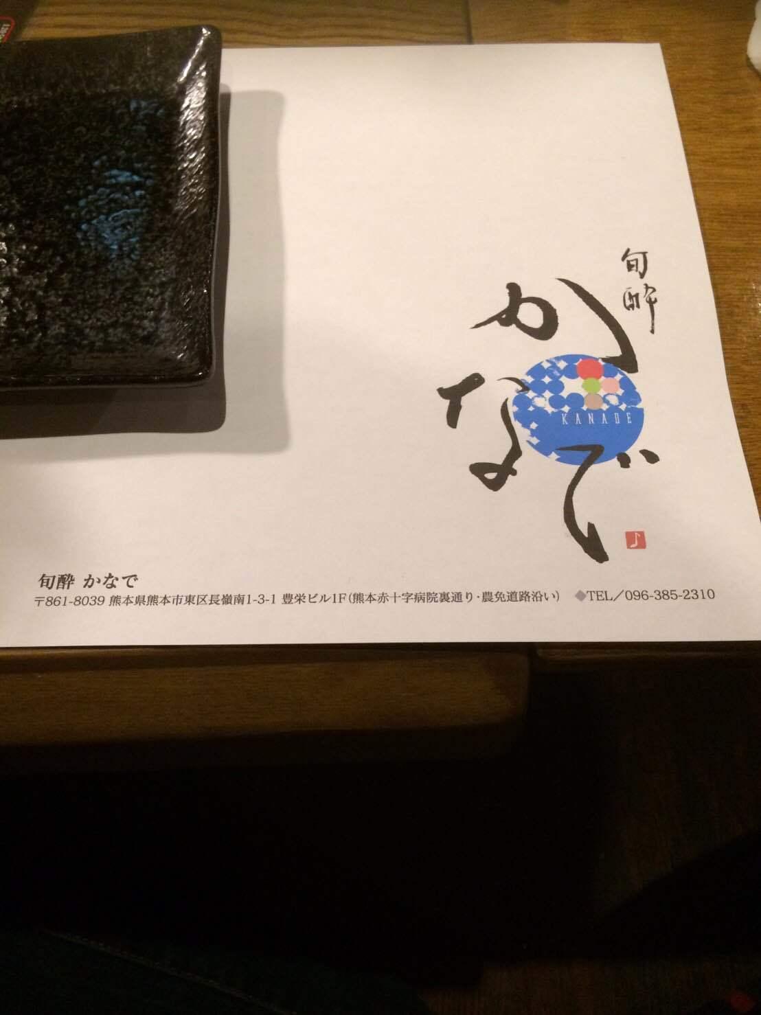 むすれぽ/熊本(野崎弁当担当)