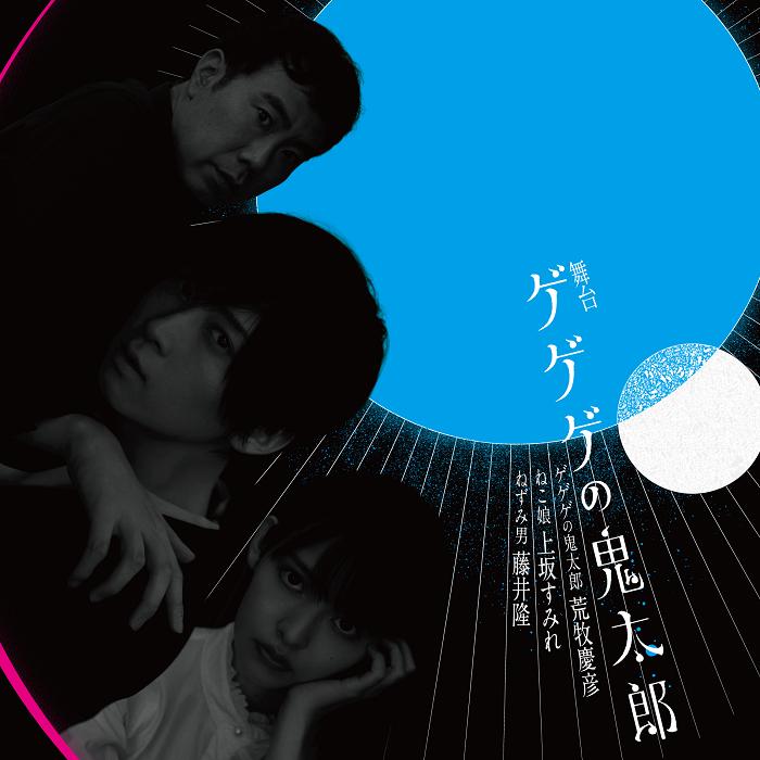 (C)水木プロ・フジテレビ・東映アニメーション  (C)舞台「ゲゲゲの鬼太郎」製作委員会