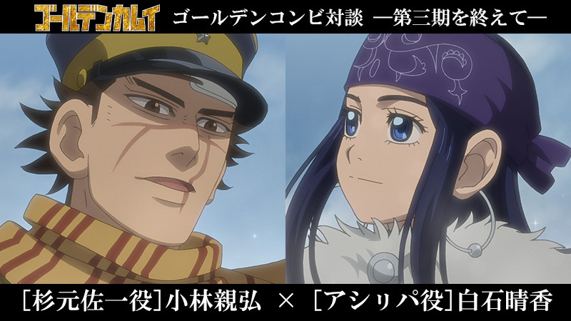 (C)野田サトル/集英社・ゴールデンカムイ製作委員会