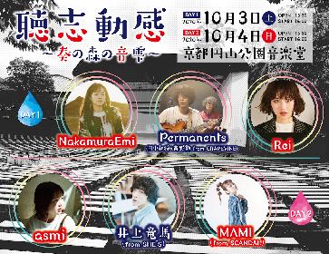 MAMI(from SCANDAL)、井上竜馬(from SHE'S)、asmiが出演、『聴志動感~奏の森の音雫~』が2日間開催に