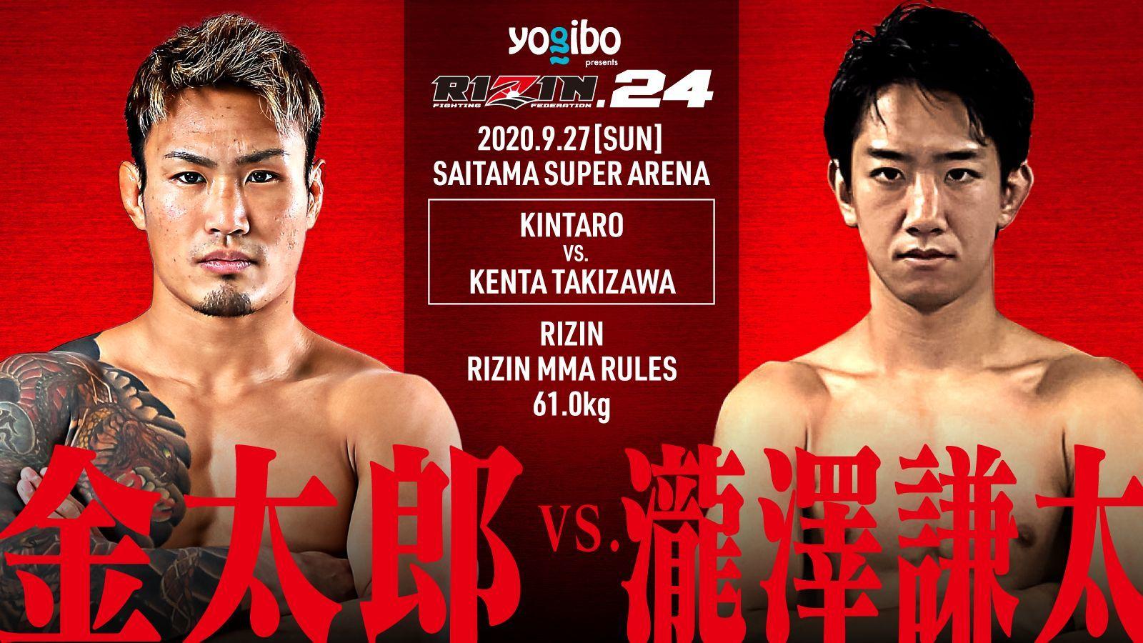 金太郎 vs. 瀧澤謙太