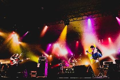 サンボマスター『START UP!!-ロックの春2021-』ライブレポートーー最強でミラクルなアホ年度末