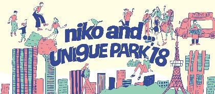 niko andが音楽フェスを初プロデュース「niko and ... UNI9UE PARK'18」を10月に品川にて開催