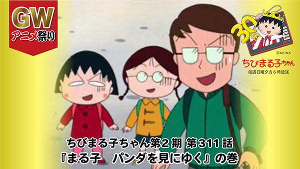 『ちびまる子ちゃんねる』 (c)さくらプロダクション/日本アニメーション