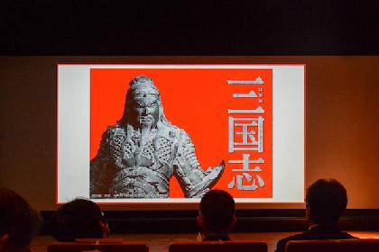特別展『三国志』記者発表会レポート 曹操・劉備・孫権が生きた時代の遺物から、三国志の核心に迫る