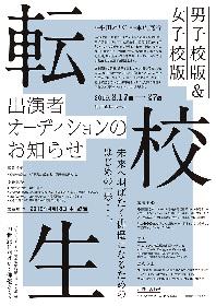 21世紀に羽ばたく若手俳優オーディション開催 脚本・平田オリザ、演出・本広克行の『転校生』が男子校版&女子校版で同時上演