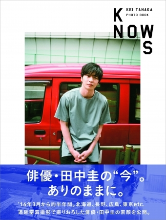 『田中圭PHOTO BOOK「KNOWS」』(東京ニュース通信社刊)
