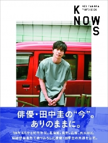 """『おっさんずラブ』俳優・田中圭に密着した写真集『KNOWS』が発売から1年半経て2度目の重版 自ら綴った5,000字の""""あとがき""""も掲載"""
