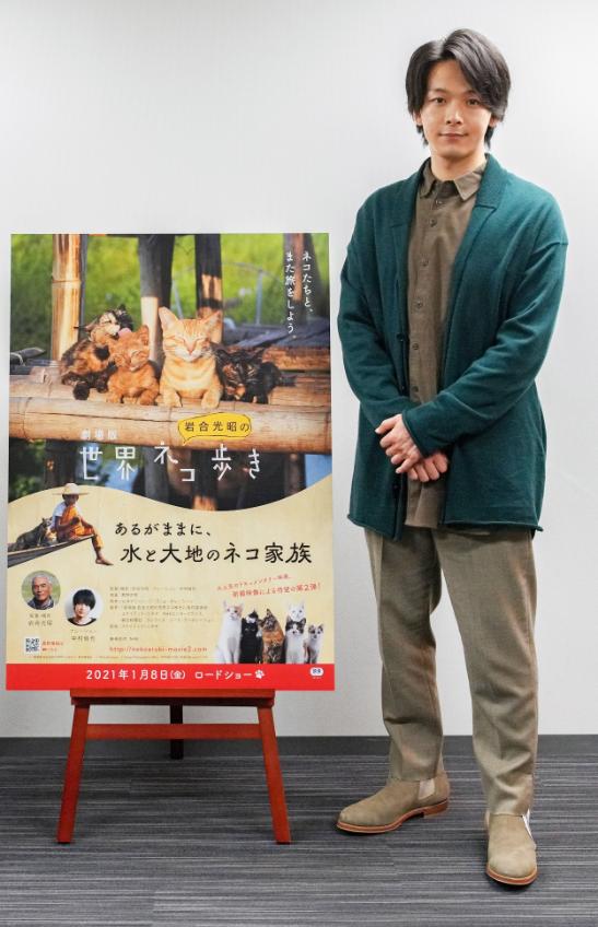 中村倫也 (C)「劇場版 岩合光昭の世界ネコ歩き 2」製作委員会 (C)Mitsuaki Iwago
