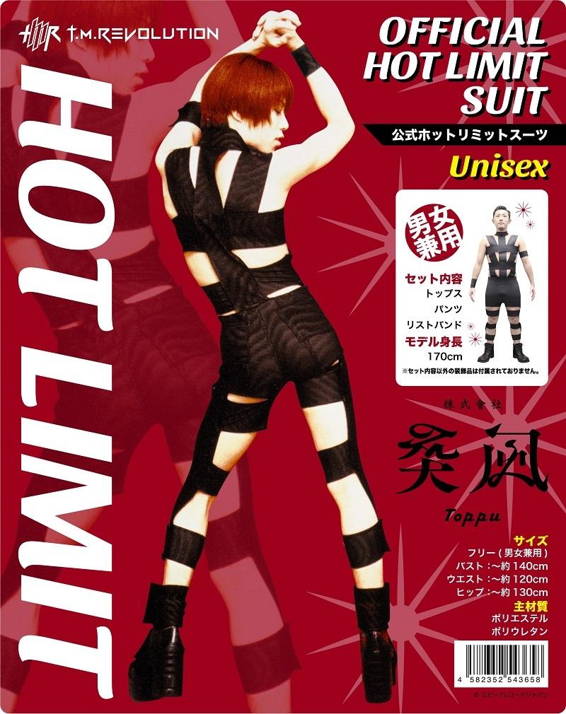 T.M.Revolution 公式・HOT LIMITスーツ