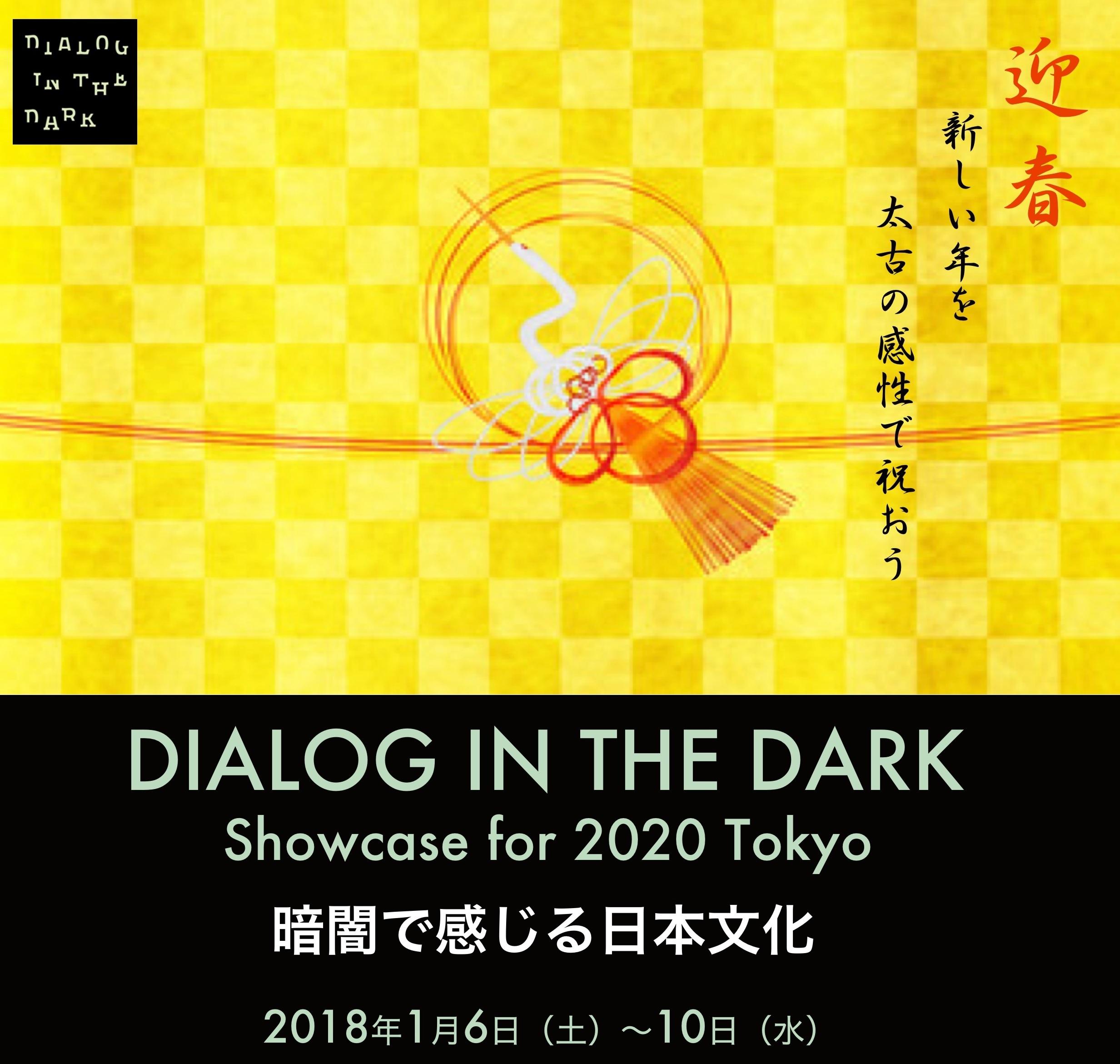 『ダイアログ・イン・ザ・ダーク Showcase for 2020 Tokyo 暗闇で感じる日本文化』