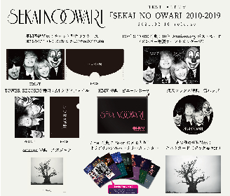 SEKAI NO OWARI、初のベストアルバム『SEKAI NO OWARI 2010-2019』購入者限定特典発表