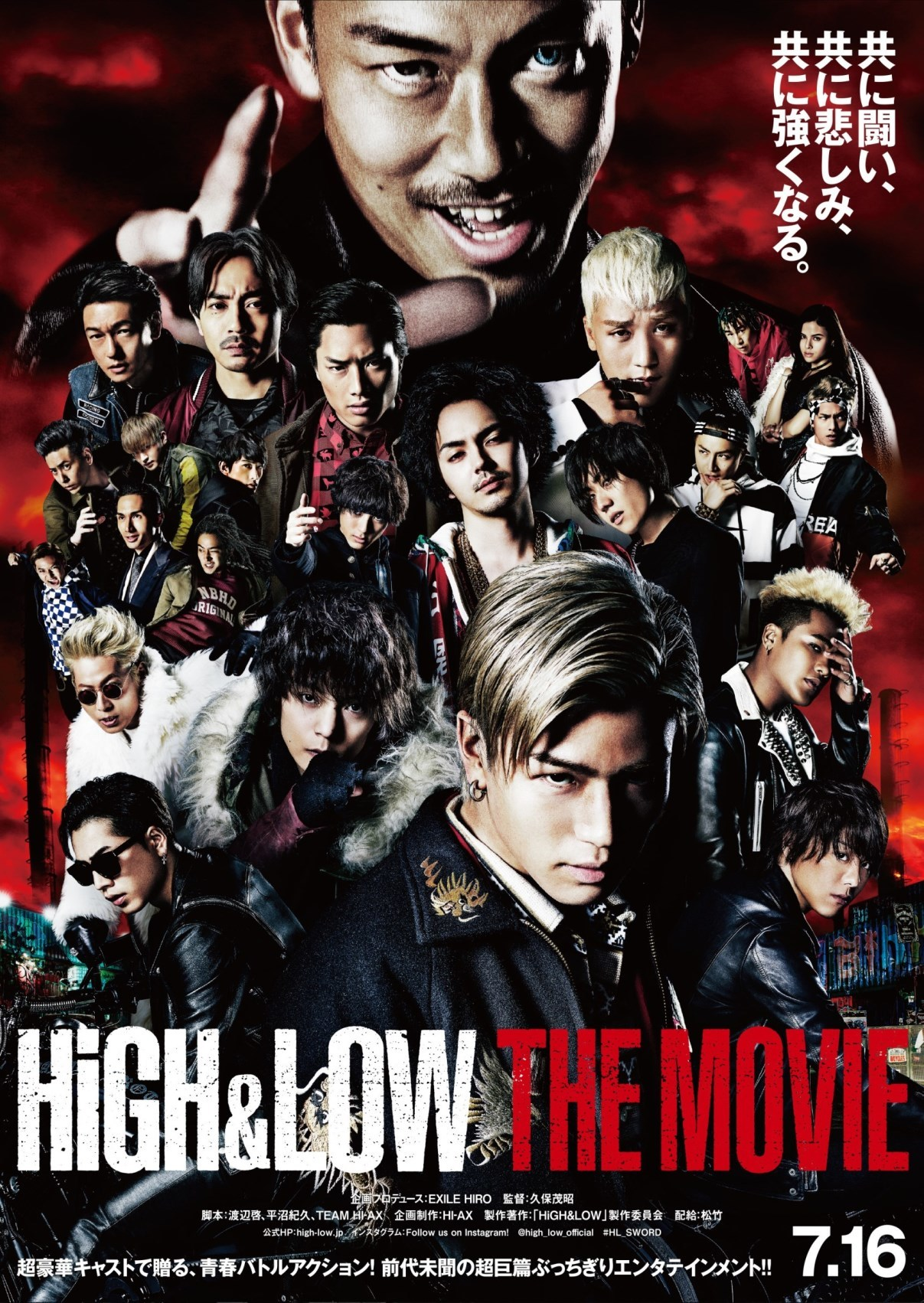 「HiGH&LOW THE MOVIE」