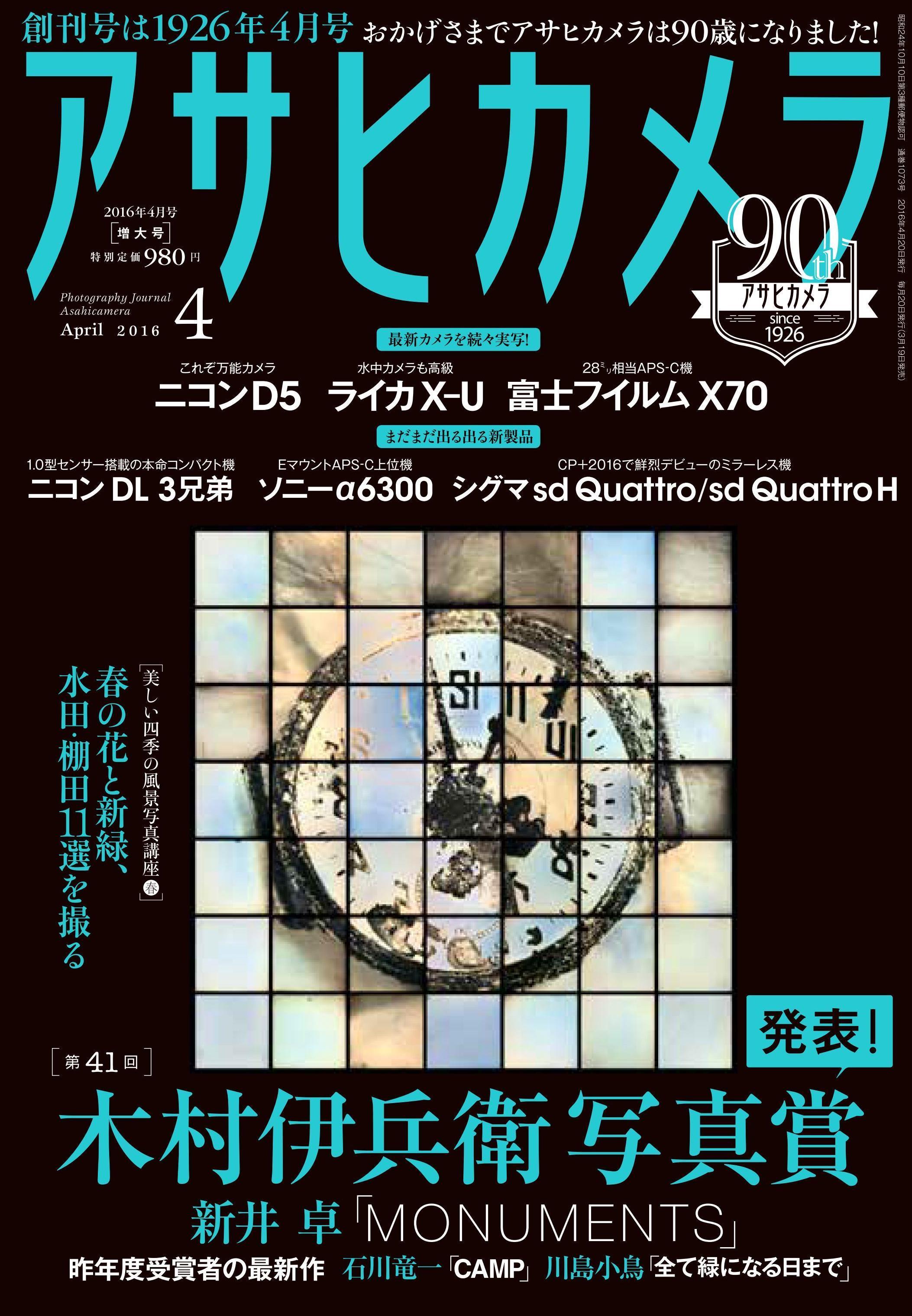 第41回木村伊兵衛写真賞選考の詳細がレポートされる、アサヒカメラ2016年4月号