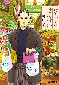 映画化決定の『サムライせんせい』『惡の華』コミック電子版が無料で読める!期間限定!