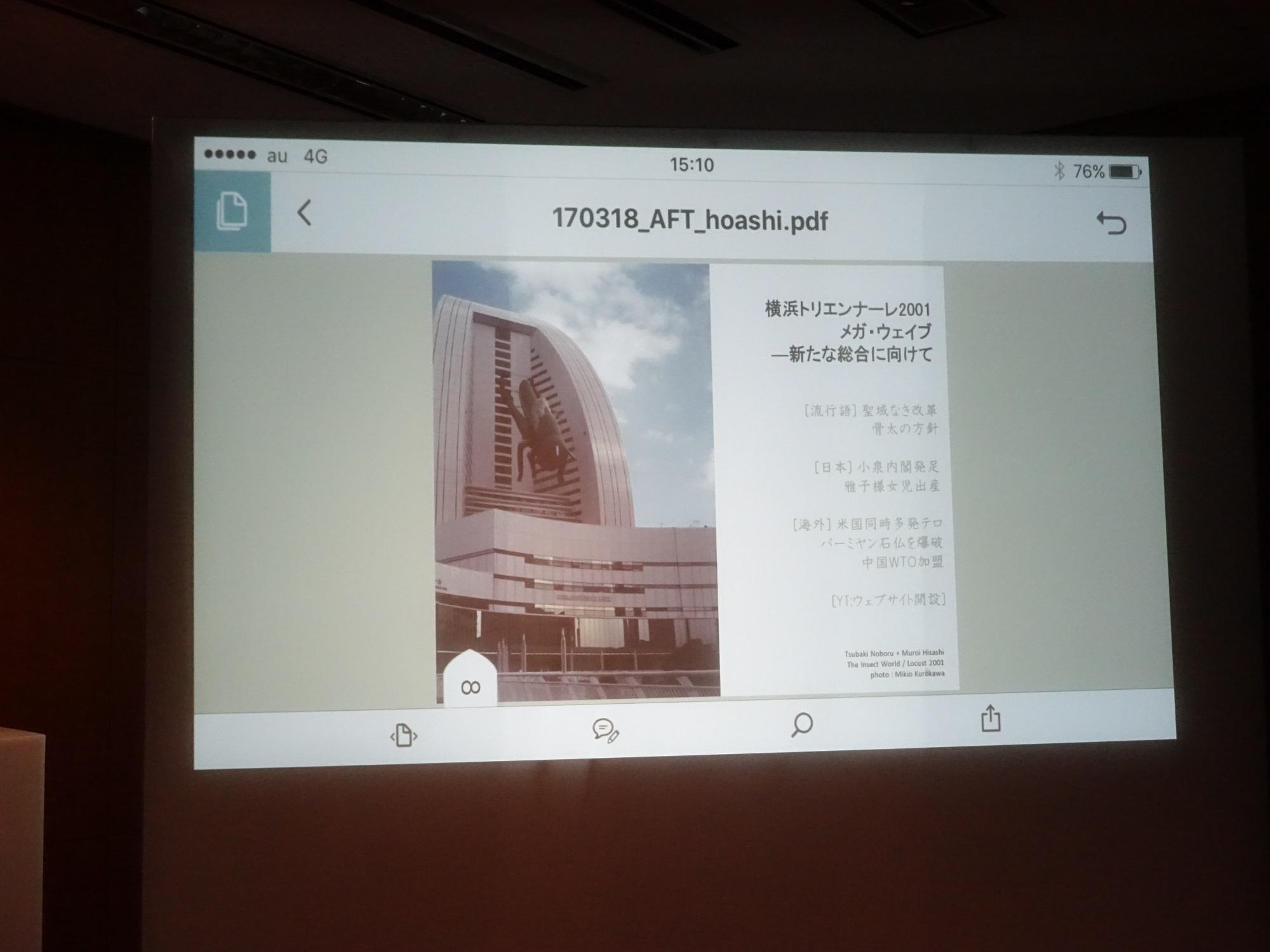 『横浜トリエンナーレ2001』での展示風景(椿昇+室井尚「インセクト・ワールド、飛蝗」)