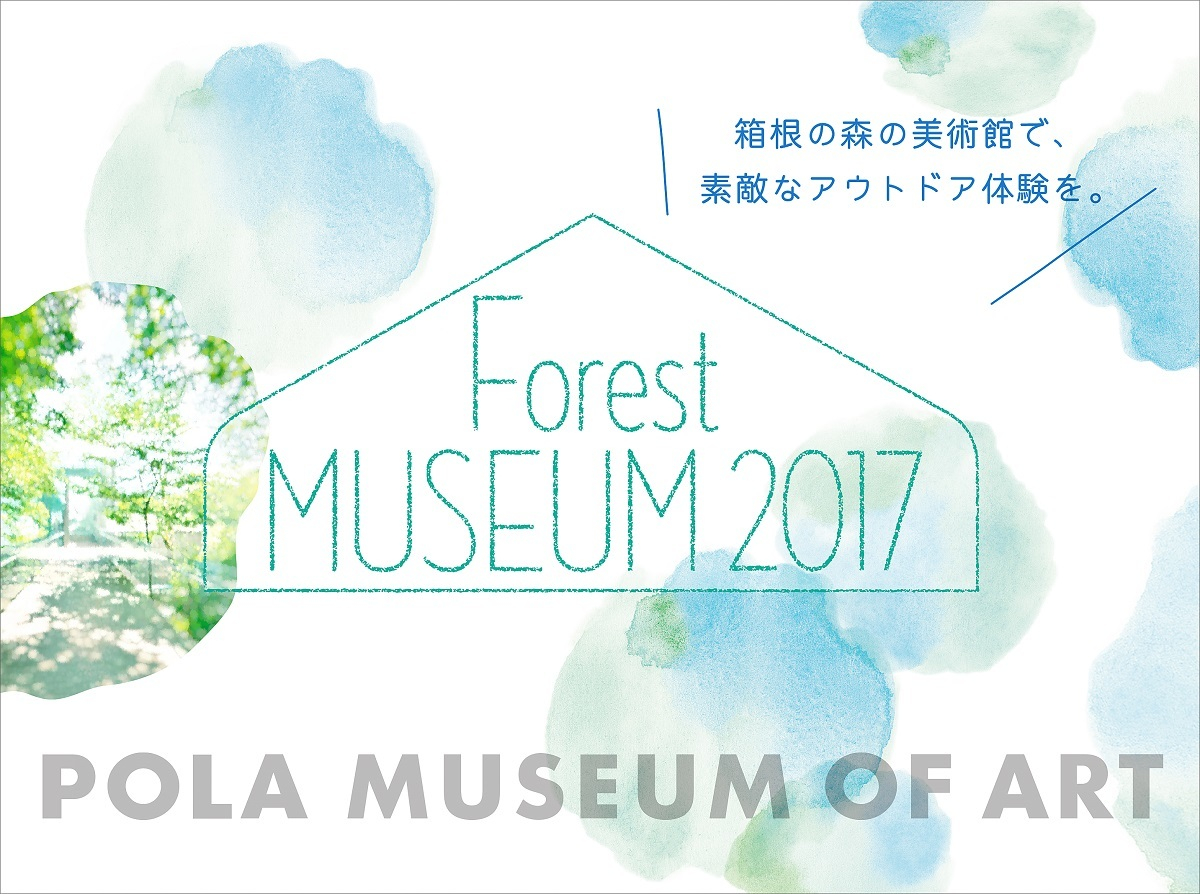 FOREST MUSEUM 2017ロゴ