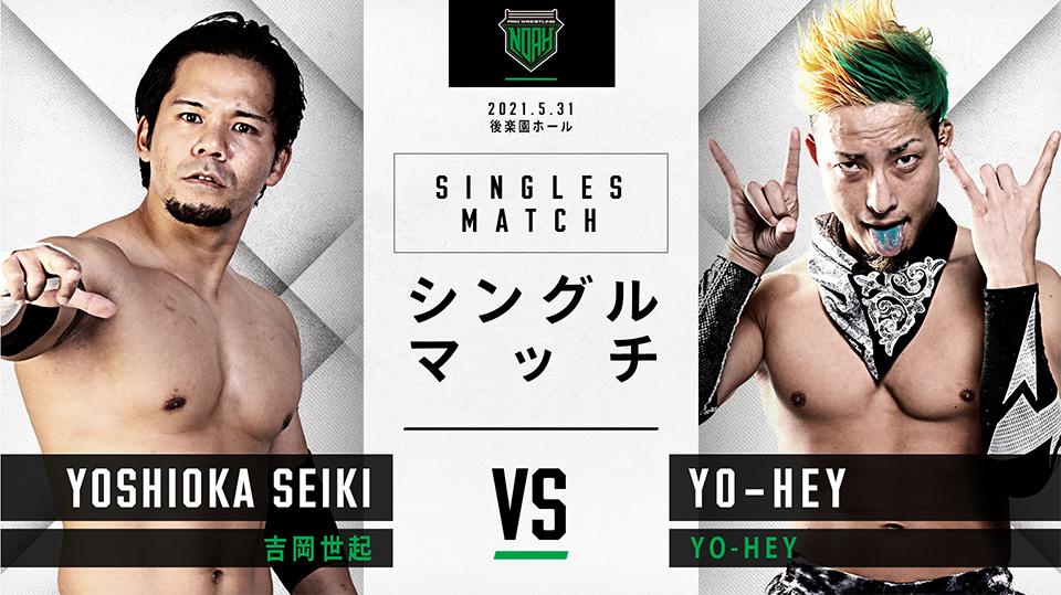 <オープニングマッチ第1試合・シングルマッチ> 吉岡世起 vs YO-HEY