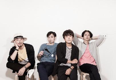APOGEEから内垣洋祐が脱退、オリジナルメンバーでの集大成ライブ開催