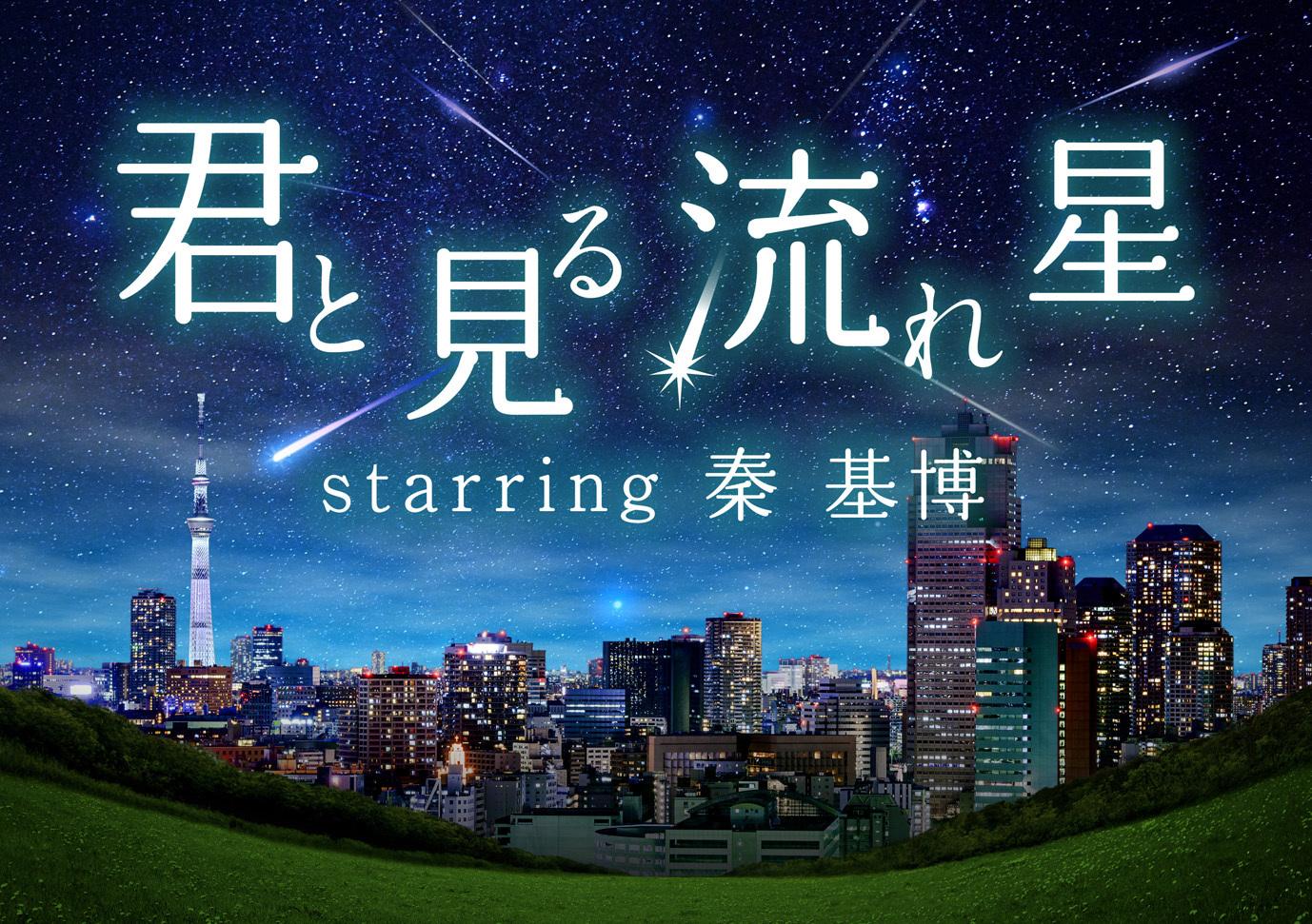 『君と見る流れ星 starring 秦 基博』