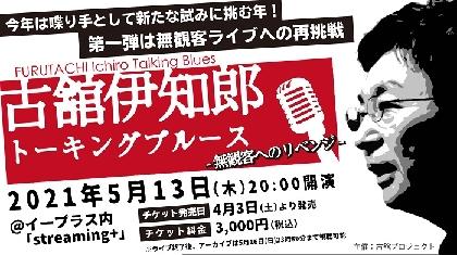 古舘伊知郎の伝説的トークライブ「トーキングブルース」が無観客配信ライブで開催決定