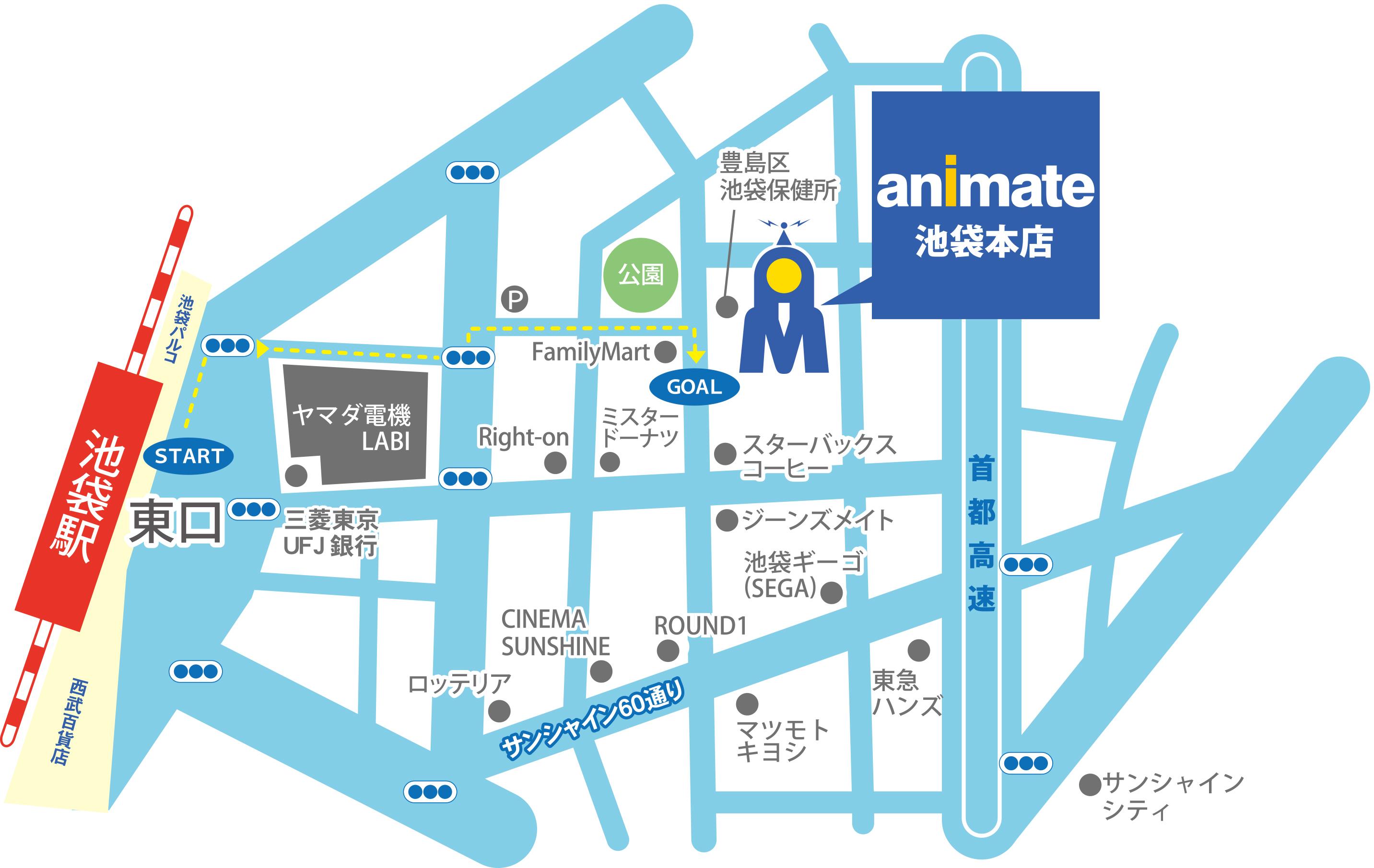 『アニメイトホール(アニメイト池袋本店 9F)』※JR池袋駅より徒歩約5分