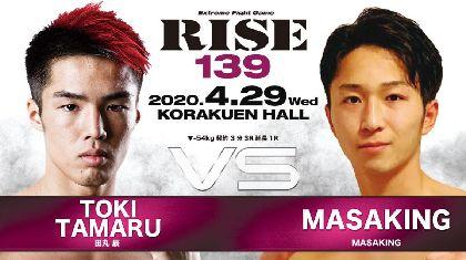 弱冠18歳の王者・田丸辰の復活なるか!?『RISE139』追加カード発表