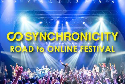 都市型フェス『SYNCHRONICITY』、開催継続&オンラインフェスのためのクラウドファンディングをスタート