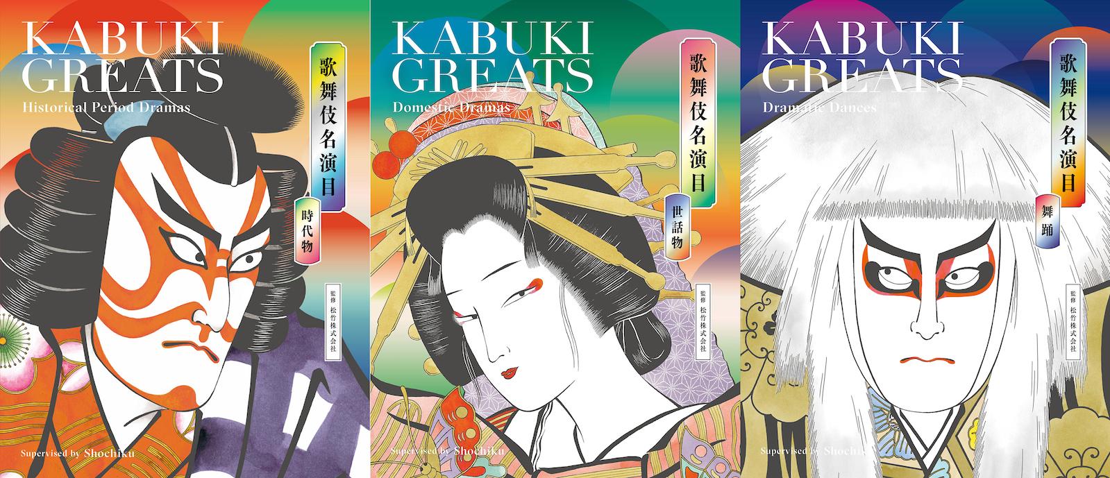 左から『歌舞伎名演目 時代物』『歌舞伎名演目 世話物』『舞伎名演目 舞踊』