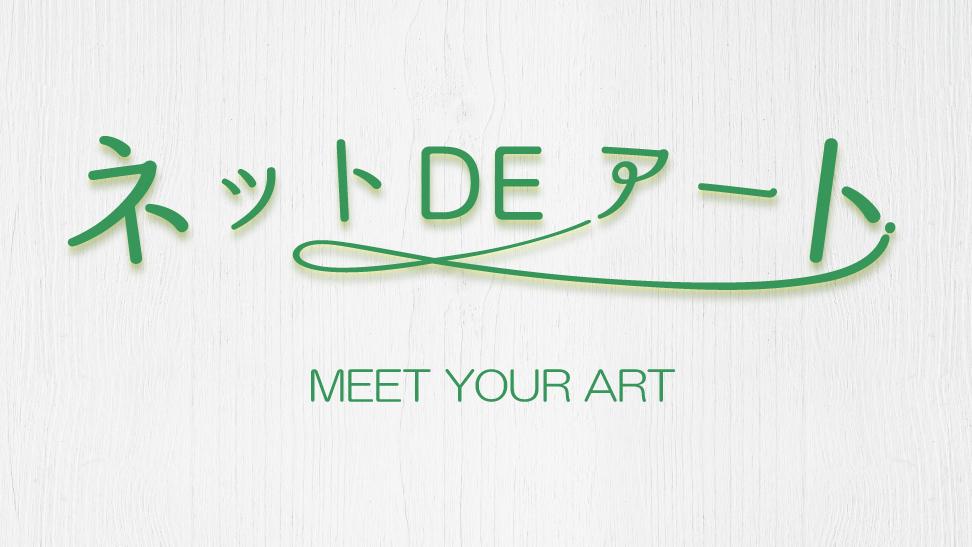 ネット DE アート 第18館:MEET YOUR ART