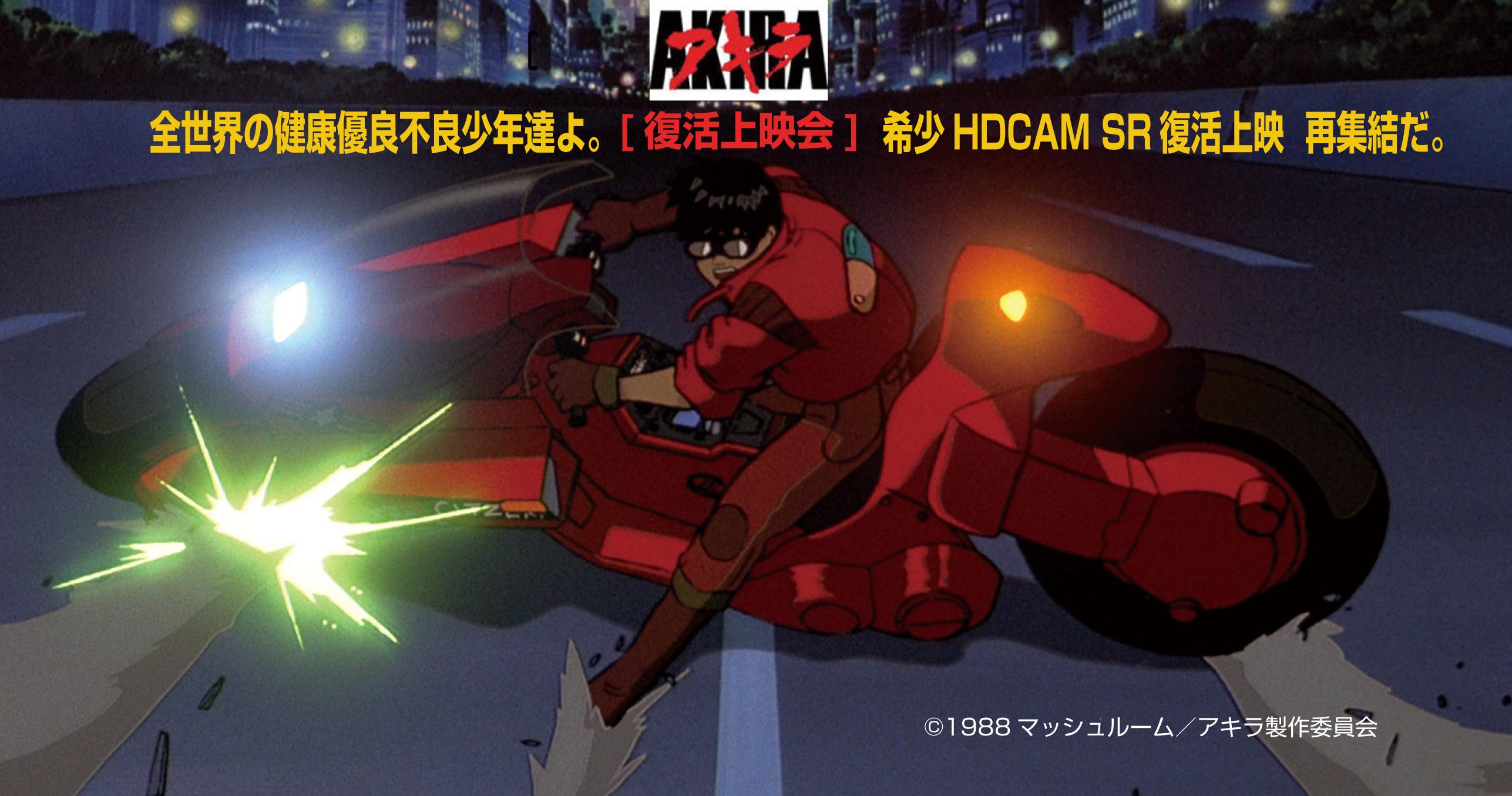 「AKIRA」が劇場に復活!
